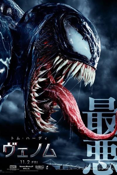 Venom Japanese Poster